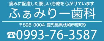 ふぁみりー歯科 〒898-0004 鹿児島県枕崎市港町9 0993-76-3587
